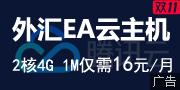 腾讯云EA云主机